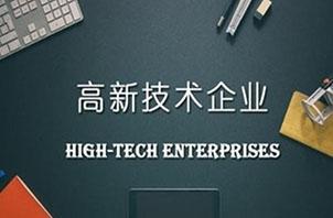 国家高新技术企业认定六大好处!