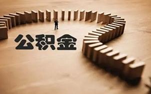 代扣代缴住房公积金如何做会计分录?