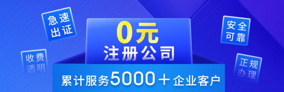 0元注册公司,累积服务5000+企业客户