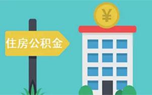 重庆住房公积金交多久可以贷款买房