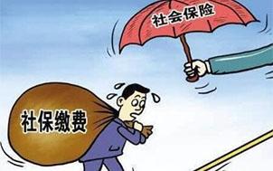 重庆社保参保单位欠费怎么办?