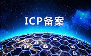 ICP备案号和经营许可证号有什么不同?